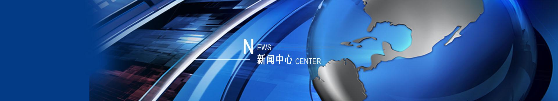 新闻资讯_公司新闻